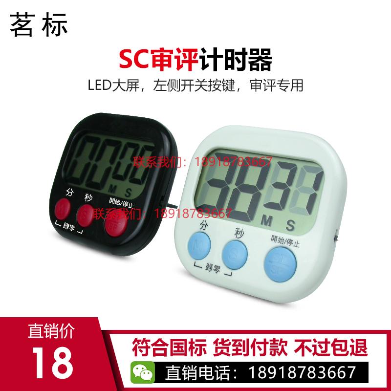 【产品名称】茶叶感官审评计时器定时器【产品简介】