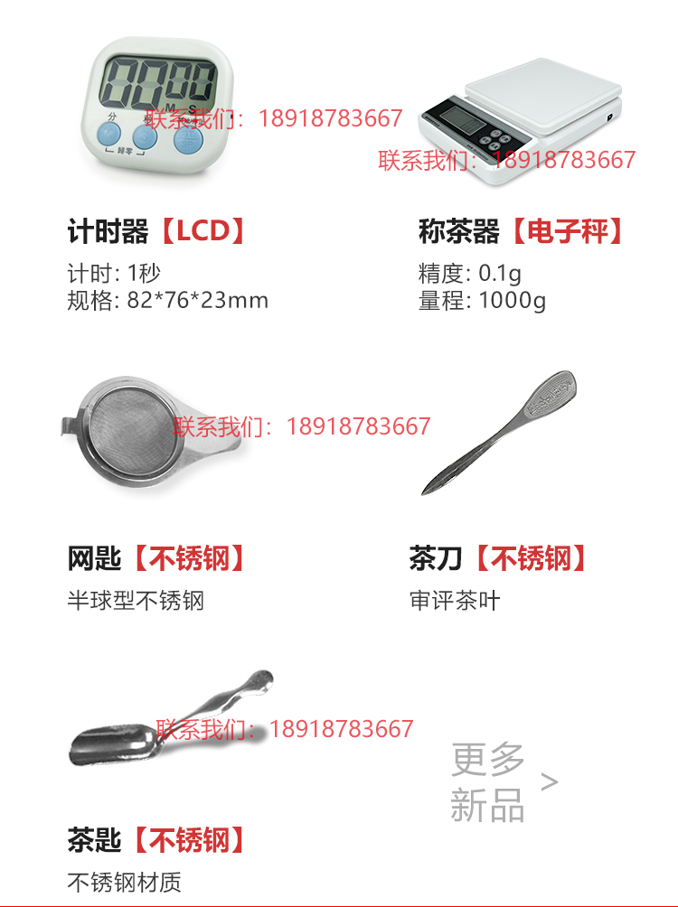 LCD大屏,秤茶器精度0.1g,称重100g配砝码,