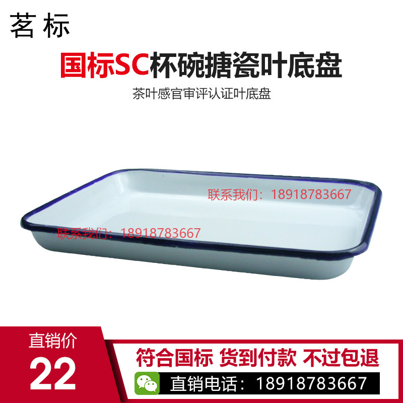 【产品名称】白色搪瓷叶底盘【产品简介】