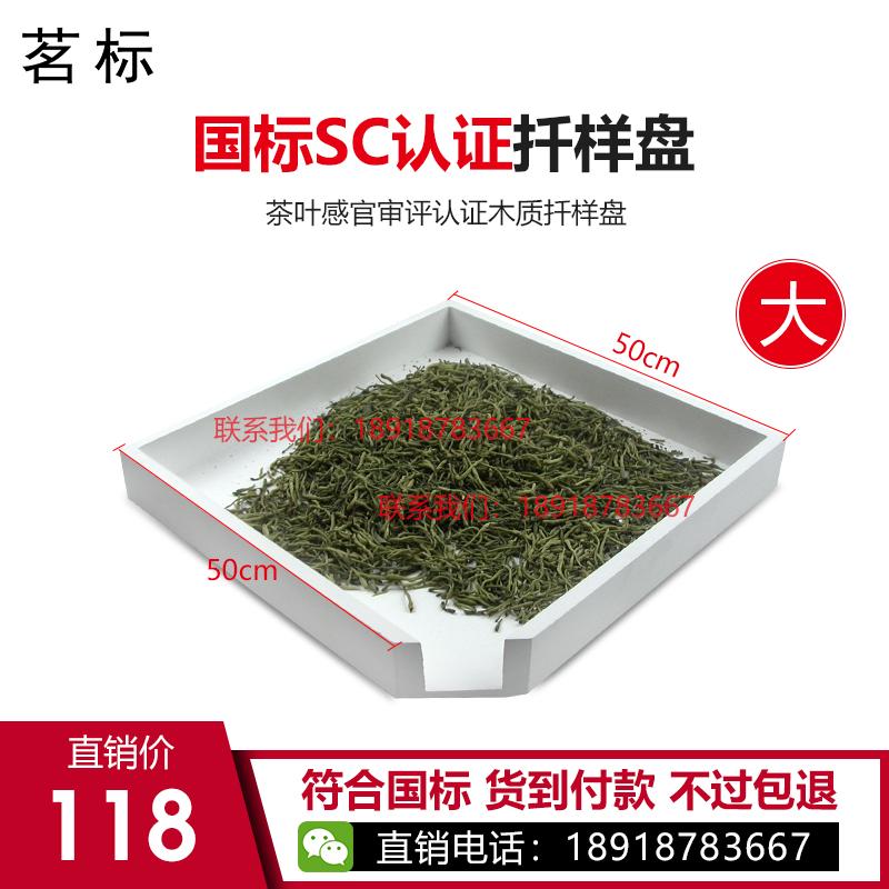 【产品名称】茶叶SC认证木质样品扦样盘大号标准评审用具分样【产品简介】