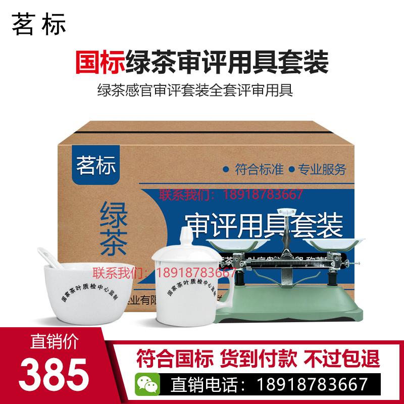 【产品名称】茶叶SC感官审评认证绿茶用具套装【产品简介】