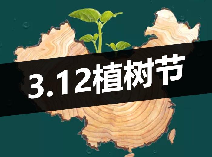上海清友堂实业有限公司 植树节