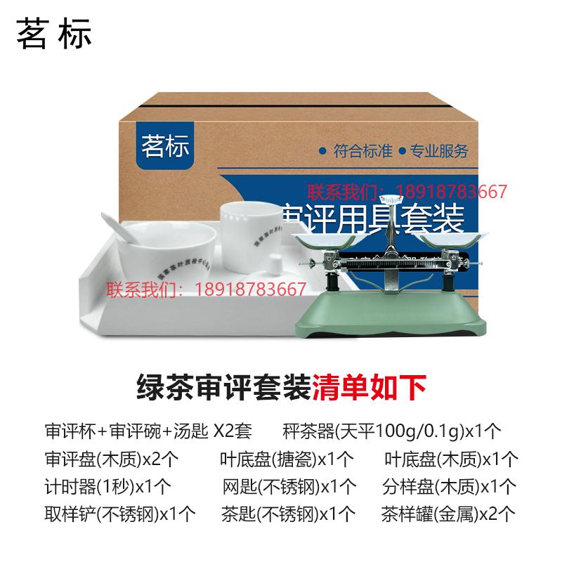 【产品名称】竞技宝SC感官竞技宝官网认证绿茶用具套装【产品简介】