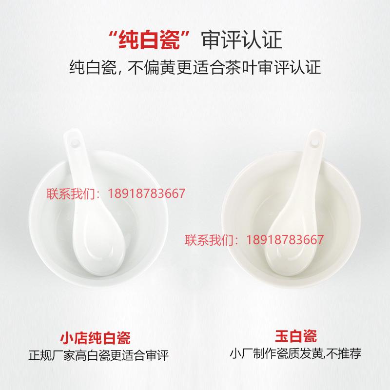 【产品名称】精制茶成品茶审评杯碗勺套组高白瓷符合标准【产品简介】