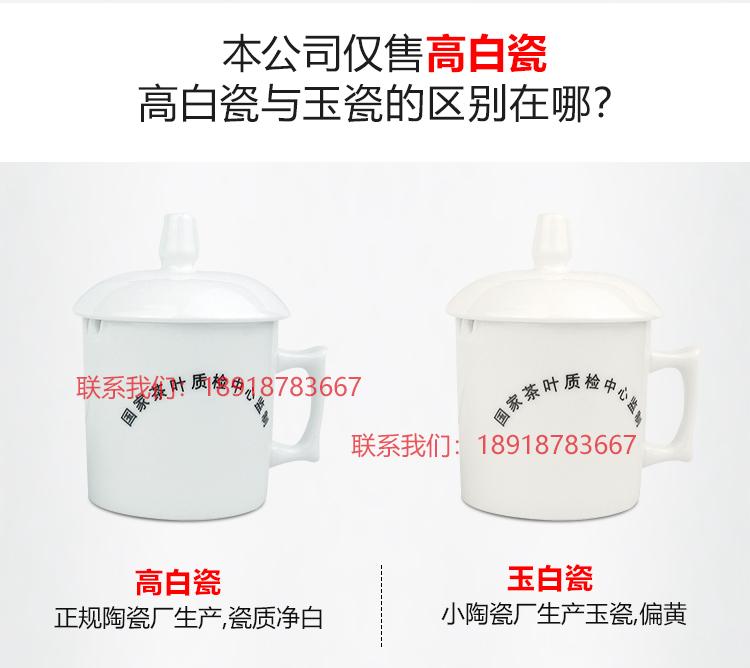 高白瓷符合茶叶审评标准