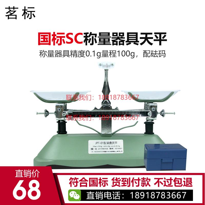 【产品名称】茶叶感官审评室专用称茶器称量器具【产品简介】