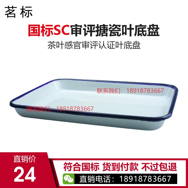 【产品名称】茶叶感官审评白色搪瓷叶底盘【产品简介】