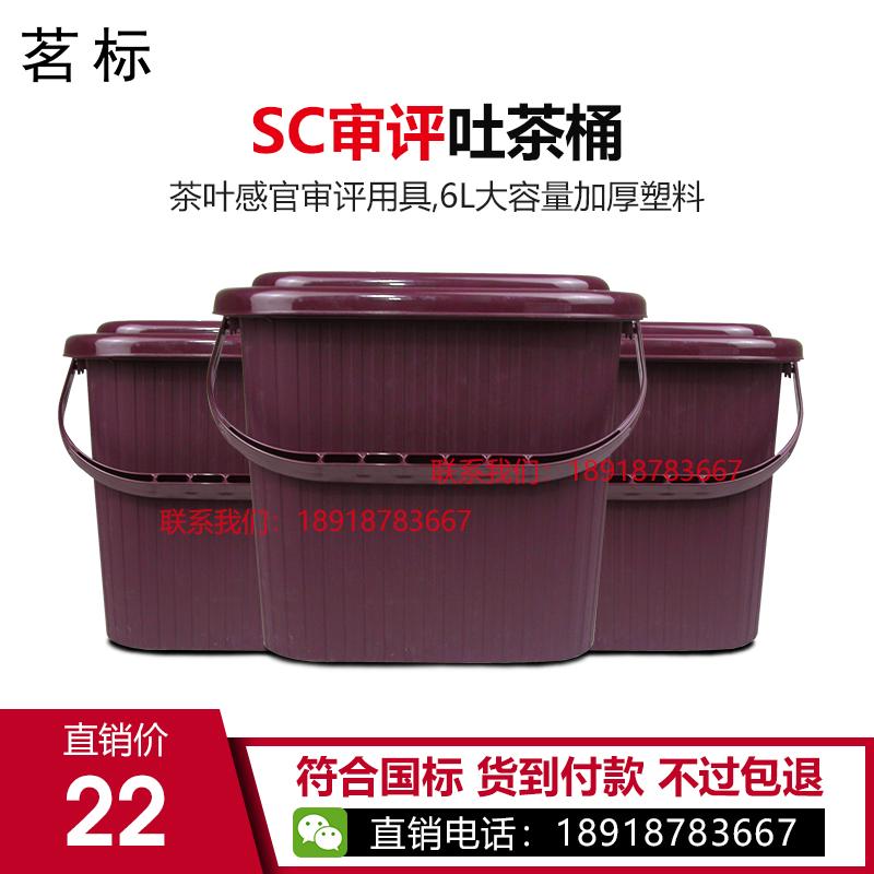【产品名称】茶叶感官审评室审评吐茶桶【产品简介】