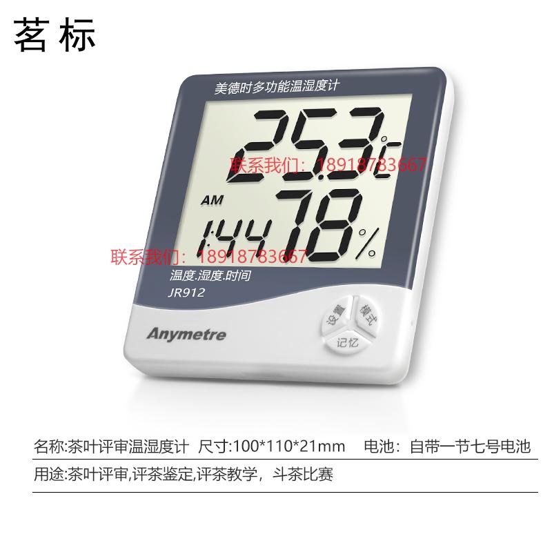 【产品名称】茶叶SC检测认证电子温湿度计茶厂,审评室检测空气水分仪表【产品简介】