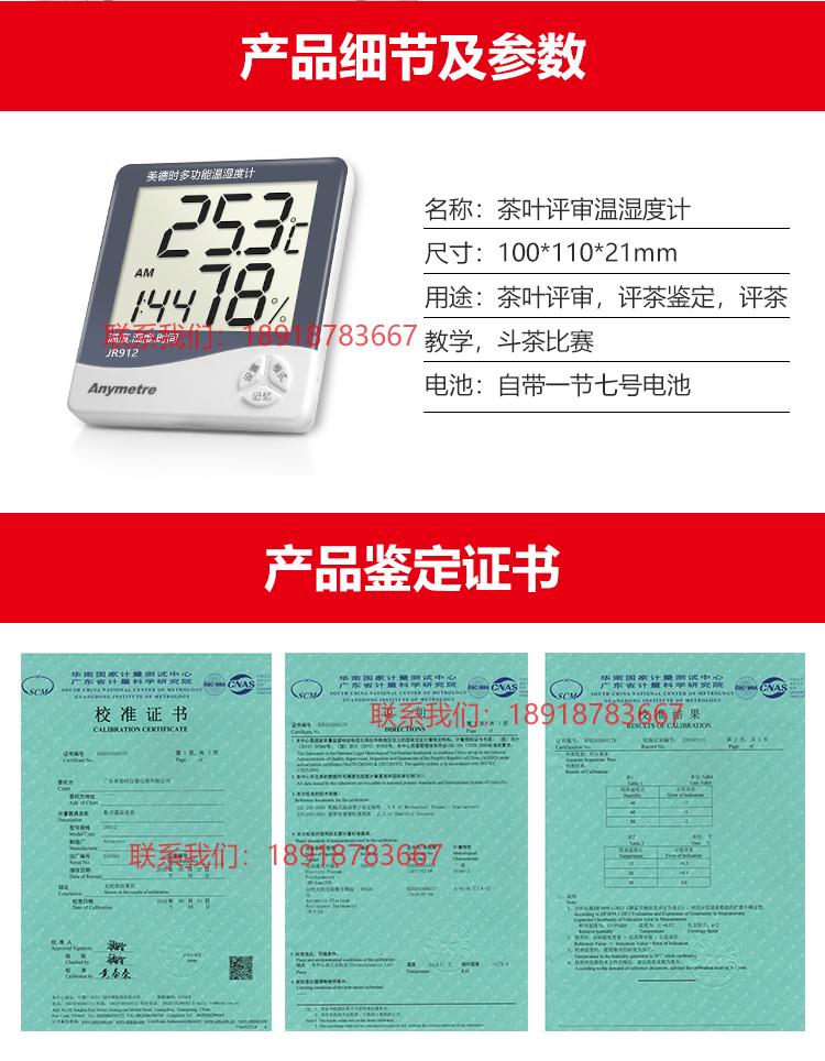 测量范围:温度-30~60℃ 湿度 0~100%RH