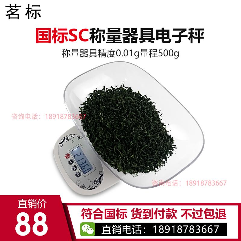 茶叶器具电子秤电子天平精度0.01g评茶室秤茶器送托盘审评用具