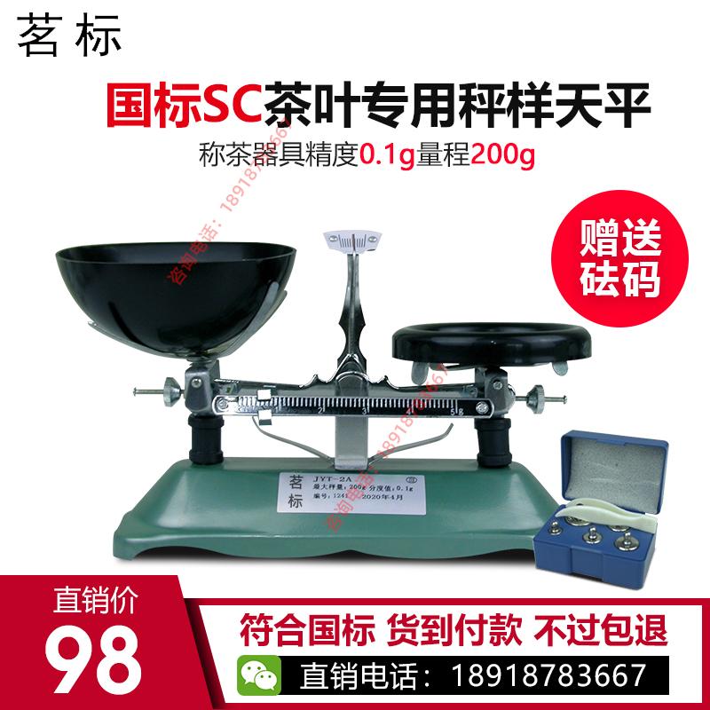 茶叶大号称茶器具托盘天平200g带砝码仪器架盘天平SC认证仪器设备评茶员培训