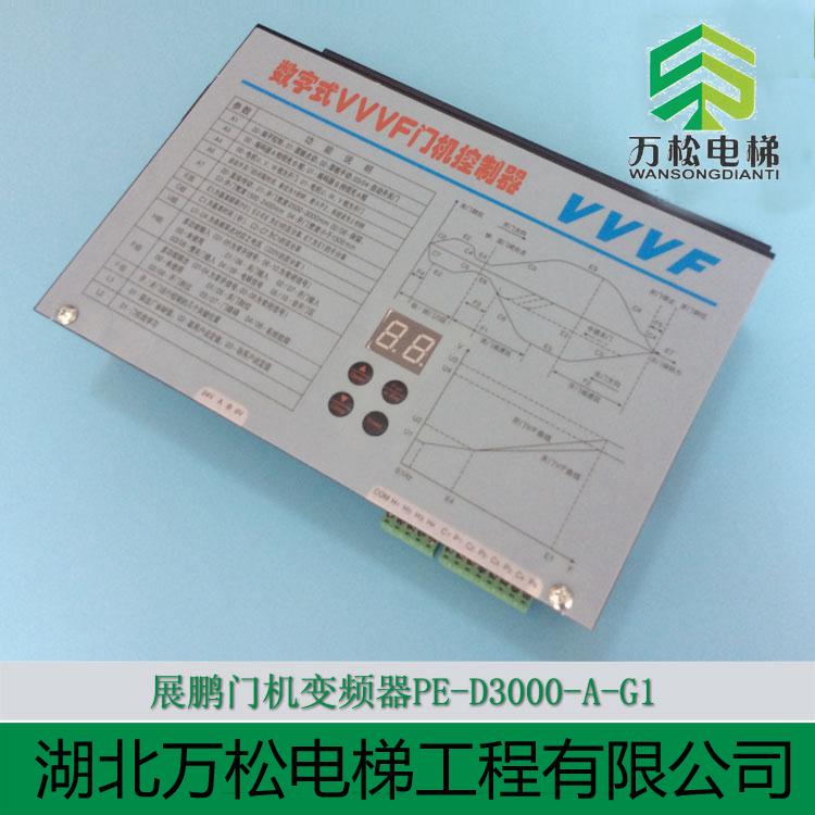 展鹏门机变频器PE-D3000-A-GI