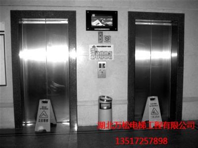 万松住宅电梯