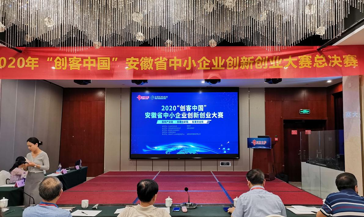 沃弗永磁斩获2020创客中国安徽省中小企业创新创业大赛二等奖