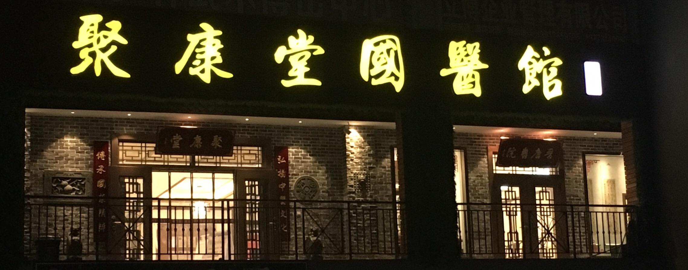 聚康堂  公司简介