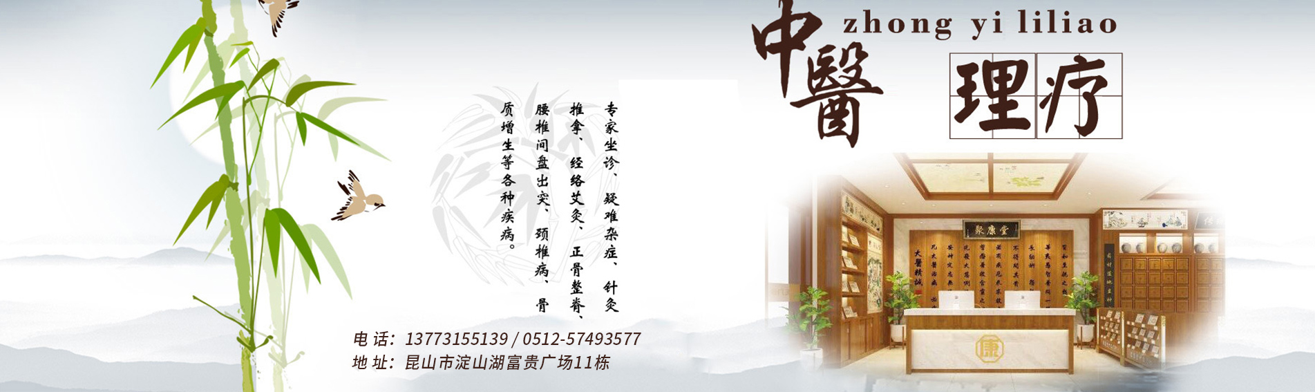 昆山聚康堂中医门诊部有限公司