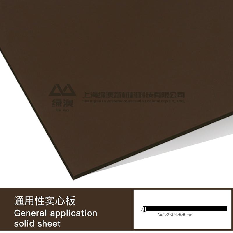 茶色耐力板