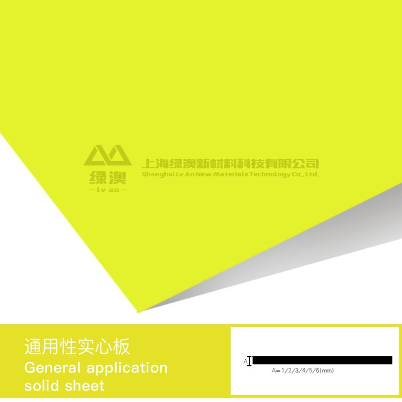 黄色耐力板