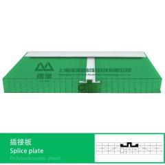 绿色插接中空板