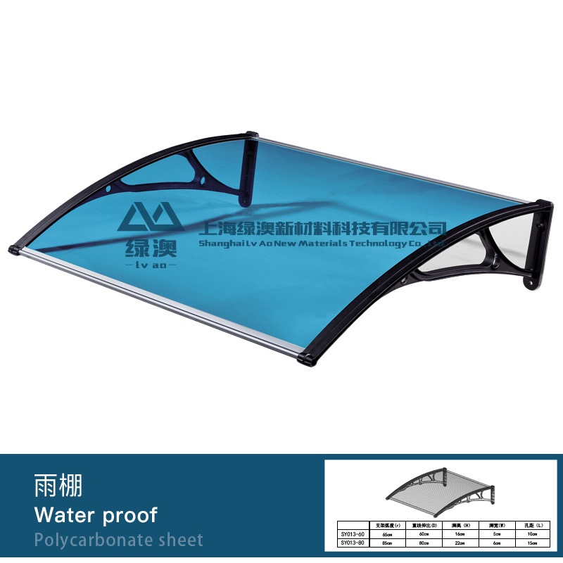 湖蓝色耐力板雨棚