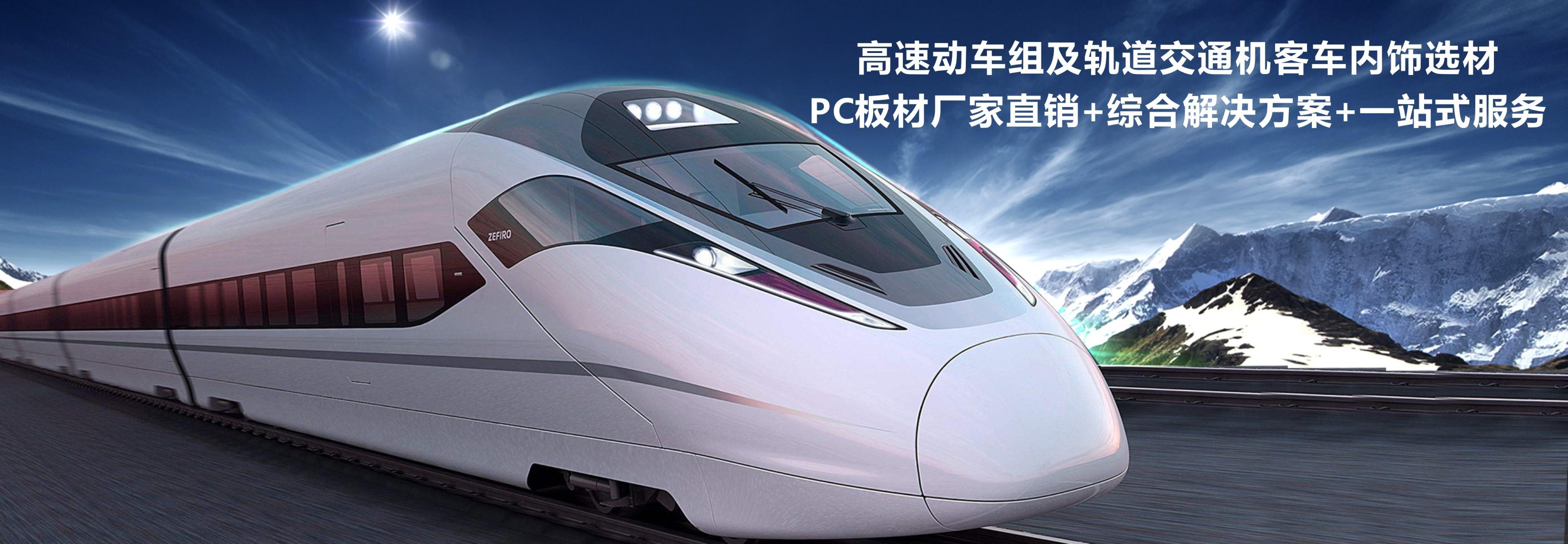 高铁动车轨交机客车用PC板材-上海绿澳
