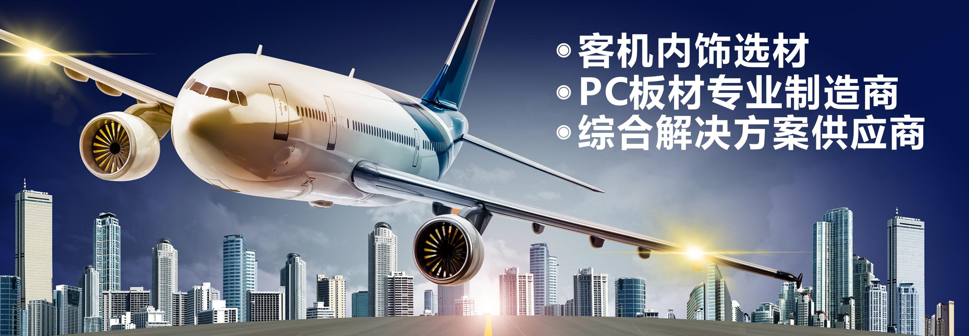 客机内饰用PC板材,PC板材专业制造商-上海绿澳