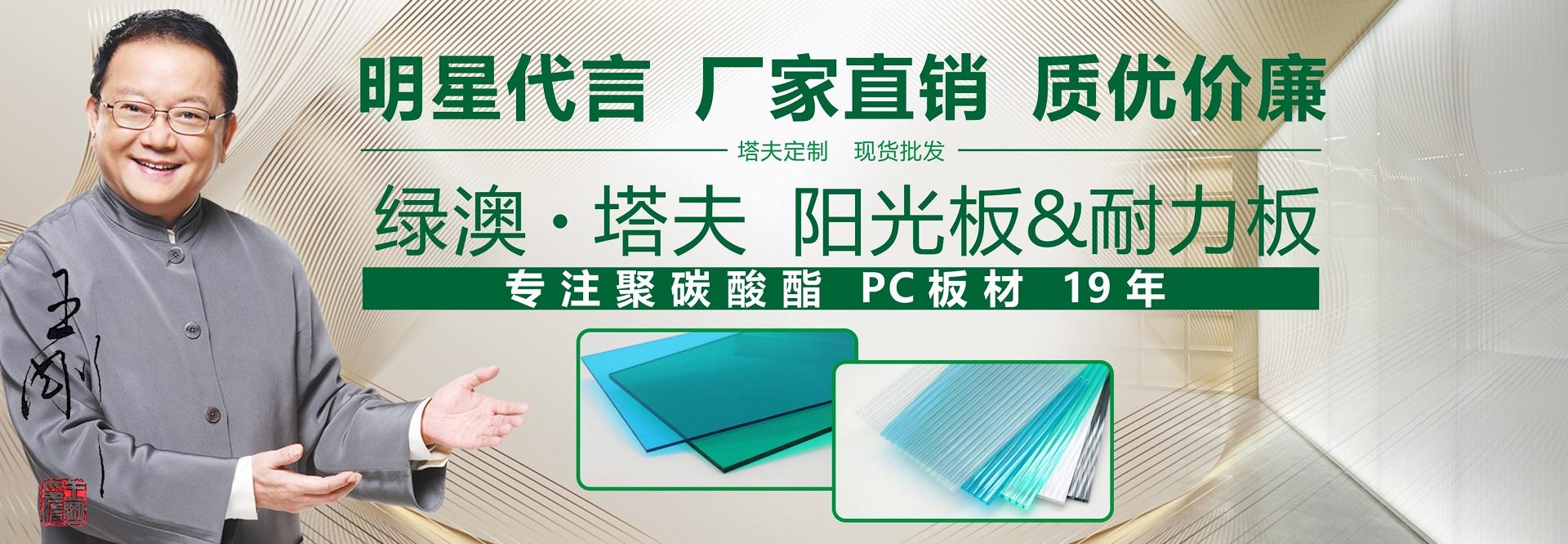 PC板材,PC阳光板,PC耐力板,王刚代言,上海绿澳