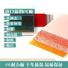 通用型耐力板磨砂颗粒光扩散耐力板
