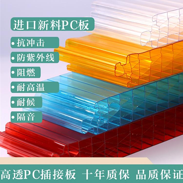 插接型阳光板/PC插接板