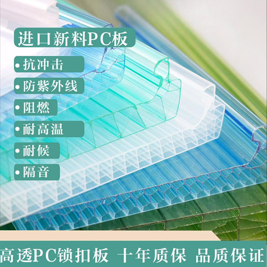 U型锁扣阳光板/PC锁扣中空板