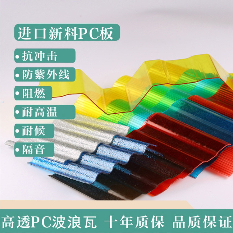 PC浪瓦,瓦楞型阳光板/耐力板,波浪形阳光板/耐力板