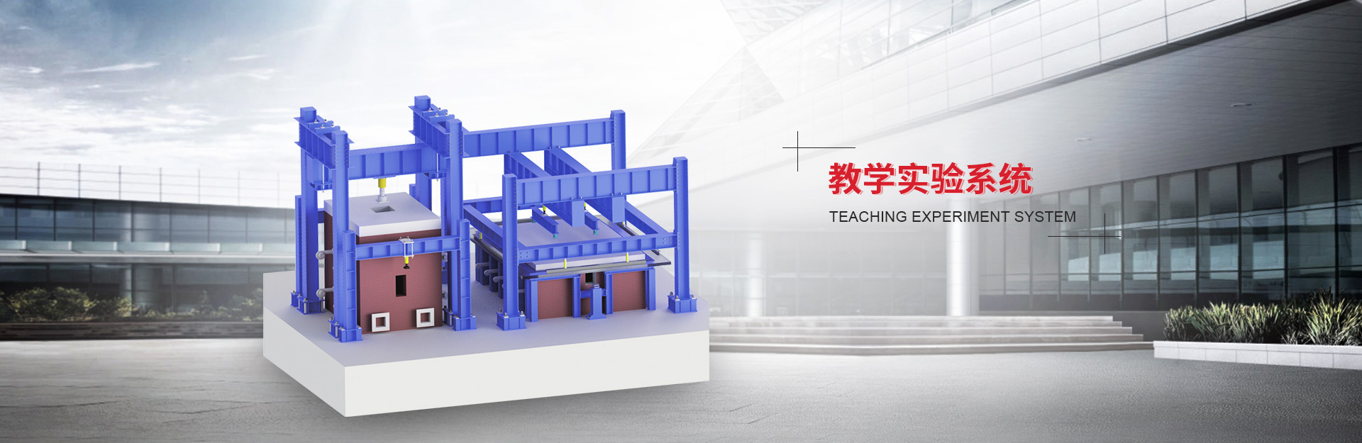 教学实验系统