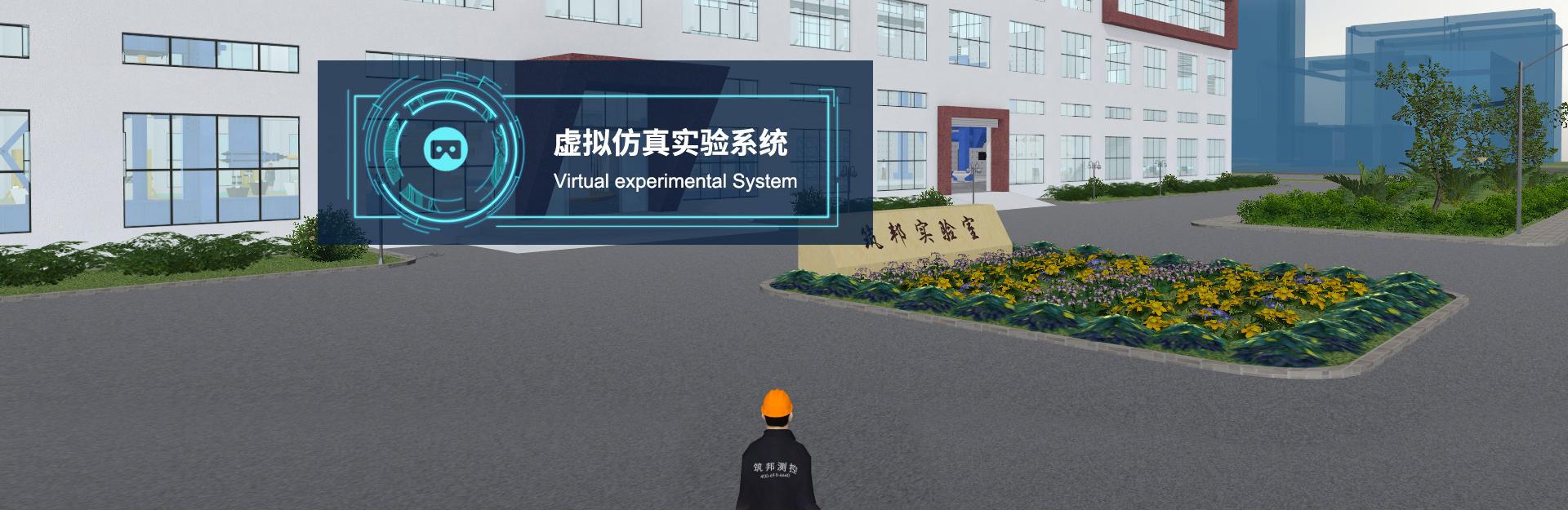 虚拟仿真实验系统