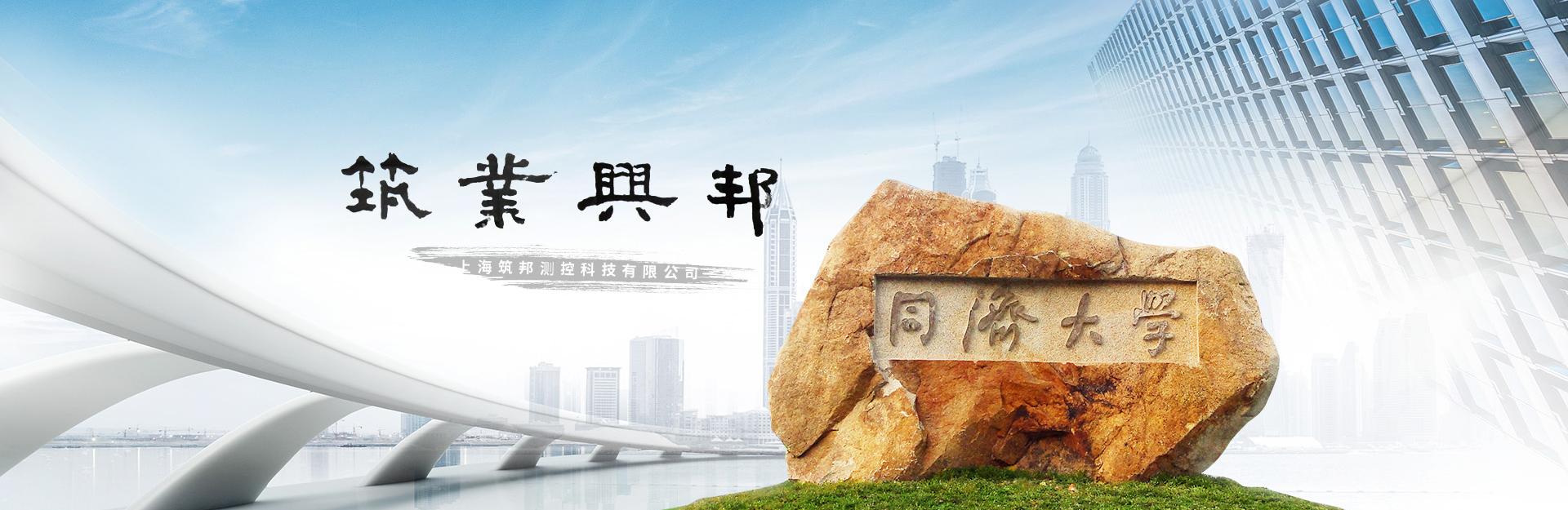上海筑邦测控科技有限公司