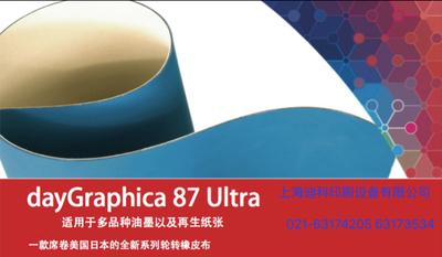 迪可超级87 Ultra 87橡皮布