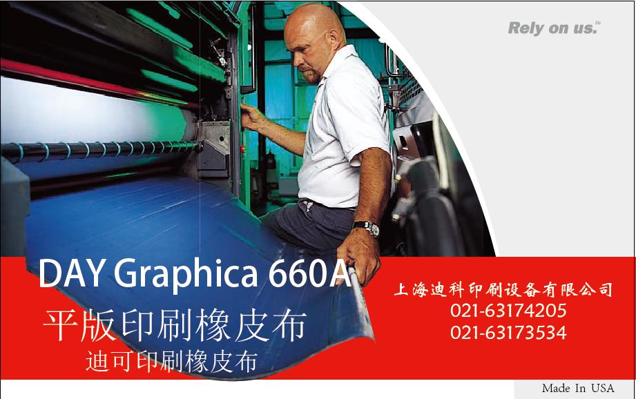 迪可660A橡皮布