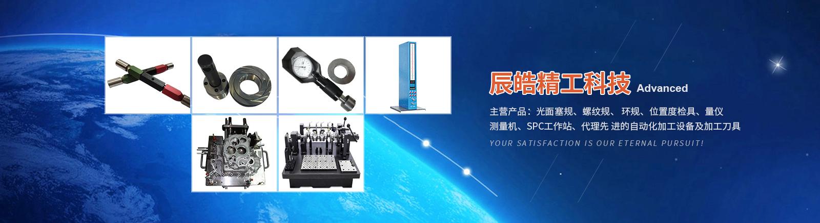无锡辰皓精工科技有限公司