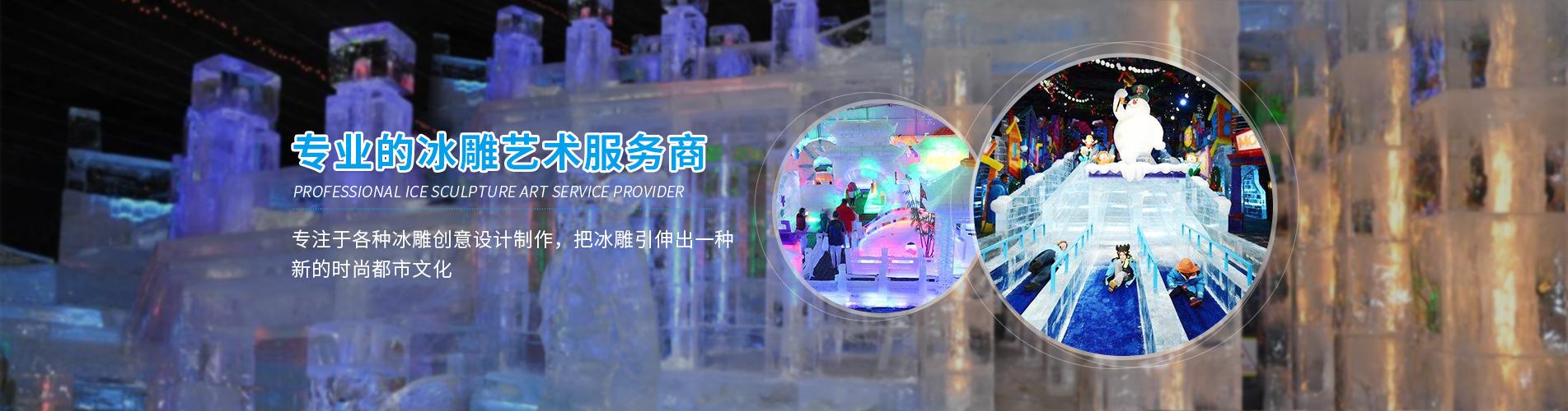 冰雕设计公司