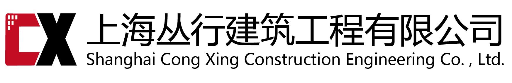 上海丛行建筑工程有限公司