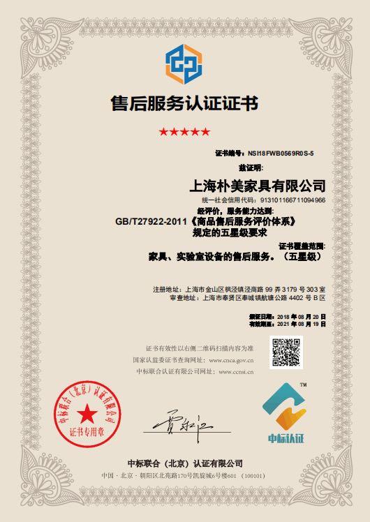 5星级售后服务体系认证