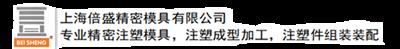 上海倍盛精密模具有限公司