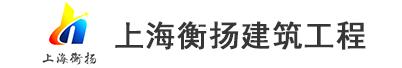 上海衡扬建筑工程有限公司