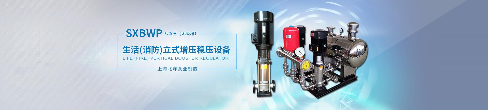 上海变频无负压供水设备