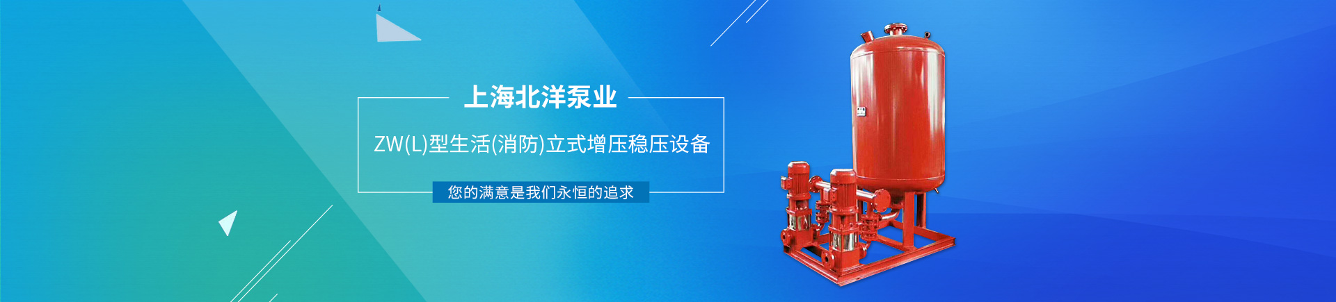 上海管道离心泵