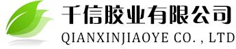 Sexcom胶厂家-千信胶业