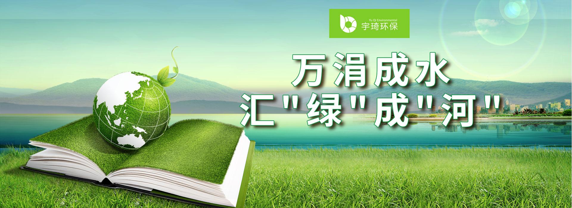 吉林省beplay体育官方网站环保科技发展有限公司
