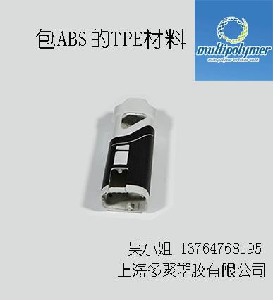包ABS的TPE材料