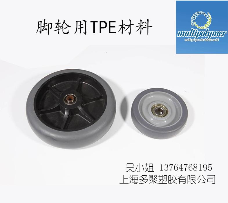 耐磨TPE脚轮材料
