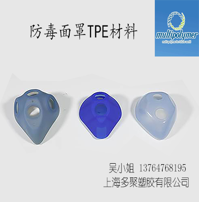 防毒面罩TPE材料